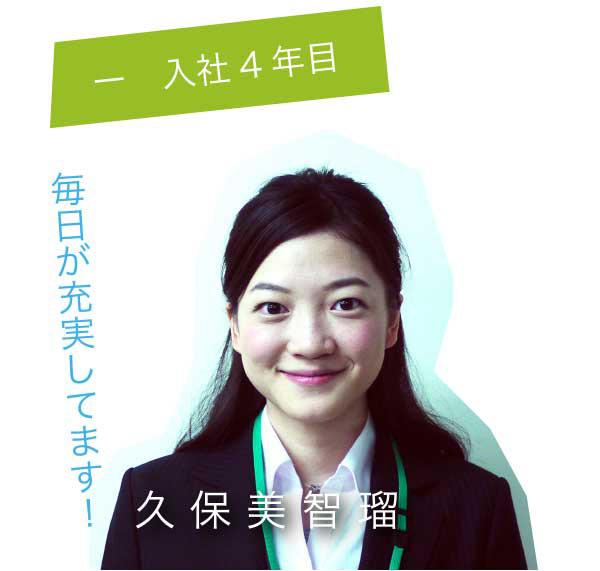 入社4年目 久保美智瑠 毎日が充実してます!