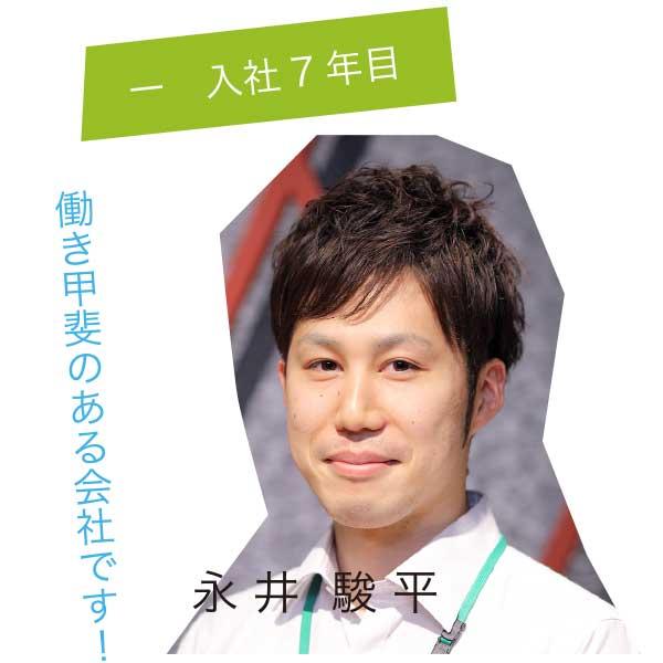 入社7年目 永井駿平 働き甲斐のある会社です!