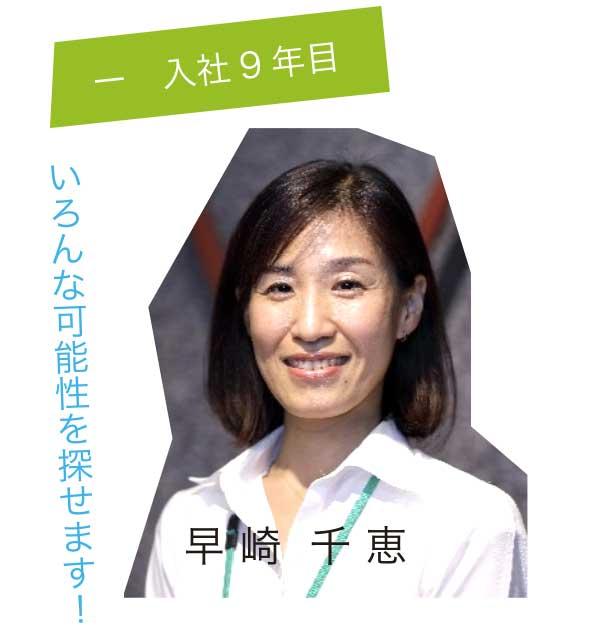 入社9年目 早崎千恵 いろんな可能性を探せます!